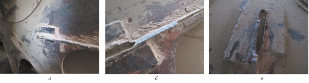 Рис. 2. Места отрыва лопатки от коренного диска: а, б – по линии сплавления, наплавленному металлу и основному металлу лопатки; в – по основному металлу лопатки