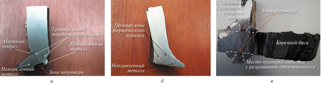 Рис. 4. Макроструктура сварного шва приварки торца лопатки: а – к коренному диску колеса; б – к покрывному диску (на участке вырезки темплета шов выполнен с полным проплавлением); в – разрез сварного узла приварки торца лопаток к коренному диску (на участке вырезки темплета швы выполнены с непроваром; сечение однотипных сварных швов существенно отличается по форме и площади). Белой штриховой линией показаны контуры сечений швов; черной штриховой линией показаны контуры сечения рекомендуемого сварного соединения тип Т8 по ГОСТ 5632