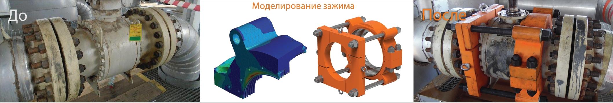 Рис. 2. Утечка на фланцевом соединении Dу = 400 мм. Рабочие параметры: транспортируемая среда – сероводород; давление – 2,57 МПа, температура 200°С