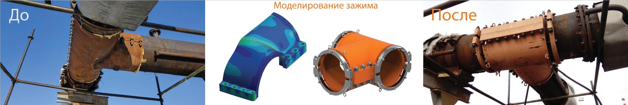 Рис. 4. Утечка на сварном соединении (тройник) Dу = 300 мм. Рабочие параметры: транспортируемая среда – факельный газ; давление – 0,07 МПа, температура 40°С