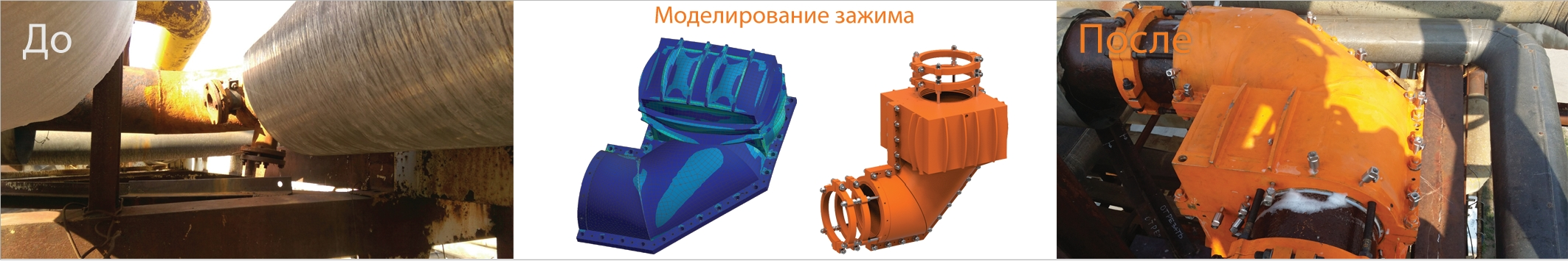 Рис. 3. Утечка на сварном соединении отвода Dу = 300 мм. Рабочие параметры: транспортируемая среда – жидкий аммиак; давление – 1,8 МПа, температура 12°С