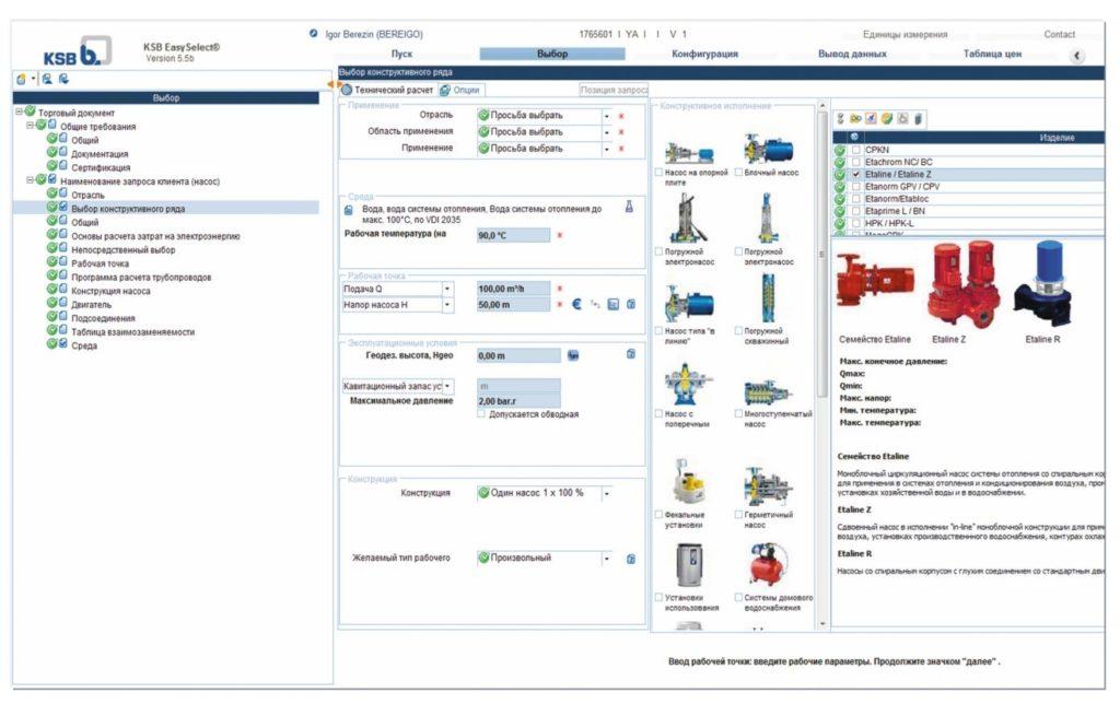 Автоматизированная программа подбора оборудования EasySelect®