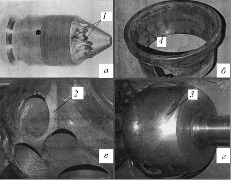 Рис. 2. Предельно изношенное состояние элементов запорной арматуры: а – запорная игла; б – седло; в, г – шар; 1–4 – предельно изношенные участки поверхностей