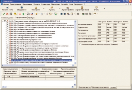 Рис. 1. Фрагмент типовой дефектной ведомости в ИСУ ТОиР «TRIM»