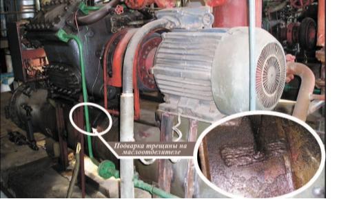 Рис. 2. Трещина на маслоотделителе аммиачной компрессорной установки