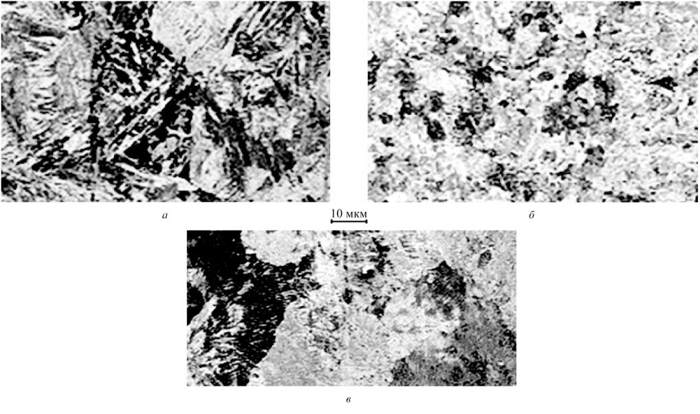 Рис.2. Микроструктура зон крупного (а), мелкого (б) зерна в слое плазменной закалки на рельсовой стали 70 (сверху) и полученная в ионном облучении (в) на микроскопе AurigaCrossbeam