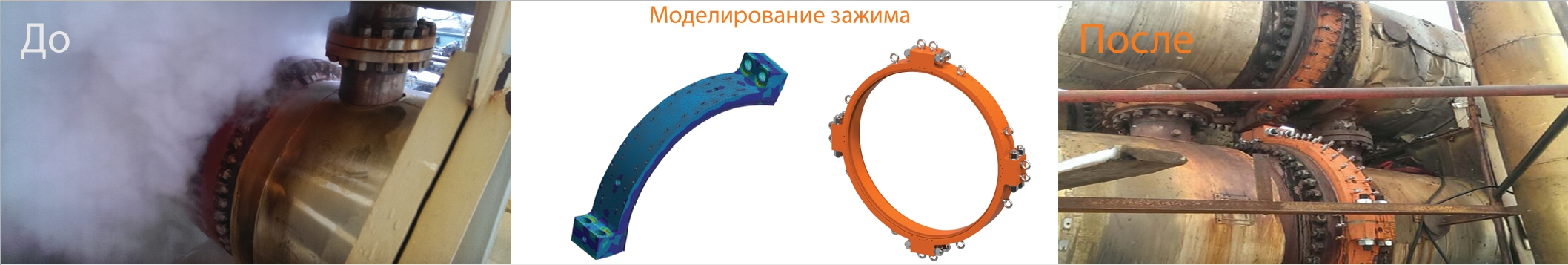 Рис. 1. Утечка на фланцевом соединении Dу = 1200 мм. Рабочие параметры: транспортируемая среда – пар; давление – 3,8 МПа, температура 250°С