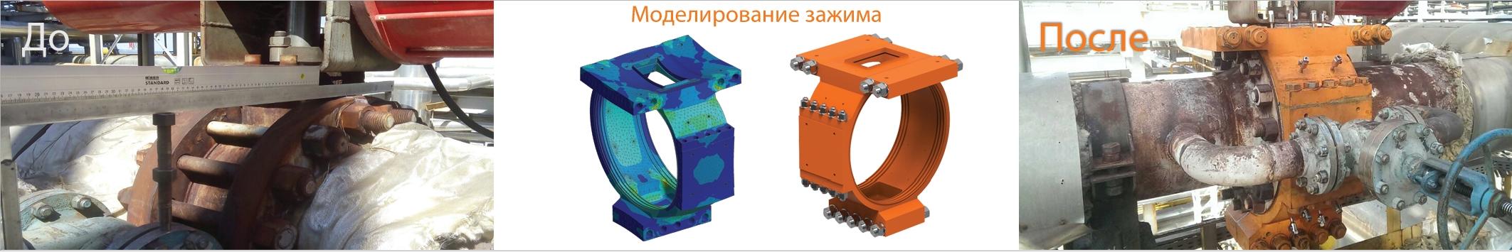 Рис. 5. Утечка на трубопроводной арматуре Dу = 400 мм. Рабочие параметры: транспортируемая среда – ВСГ, метан, оксиды углерода; давление – 2,4 МПа, температура 174°С