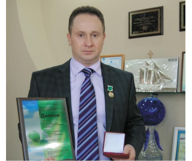 Генеральный директор ЗАО «БМУ» А. Грибков с наградами за экологию
