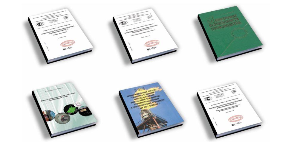 Печатные издания НПЦ «Динамика»