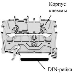 Пружинная клемма, установленая на DIN-рейку. Вид сбоку
