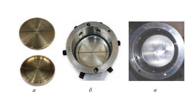 Рис. 4. Внешний вид ячейки фильтр-пресса: а – металлический диск, моделирующий трещину; б – нижняя часть ячейки фильтр-пресса (место выхода блокирующего состава из трещины); в – верхняя часть ячейки (место размещения блокирующего состава над трещиной)