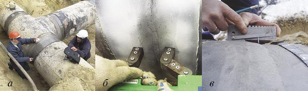 Рис. 2. Проведение исследований по мониторингу магистральных трубопроводов: а – ультразвуковой контроль; б – магнитометрический контроль; в – измерение геометрических параметров шва